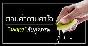 ประโยชน์ที่น่าตกใจของน้ำร้อนและมะนาว
